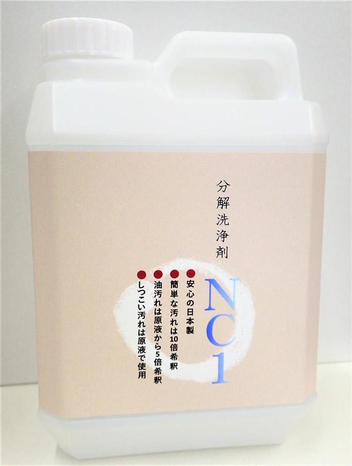 NC1 原液2L