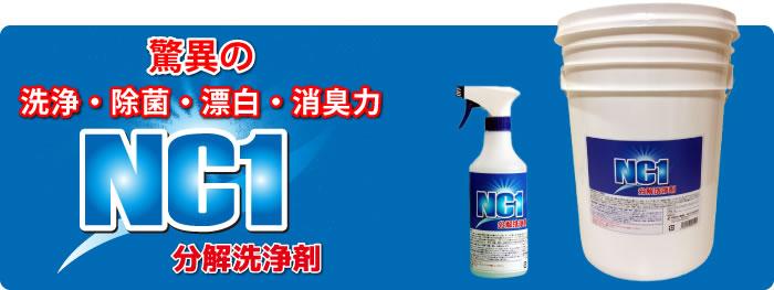 分解洗浄剤 NC-1