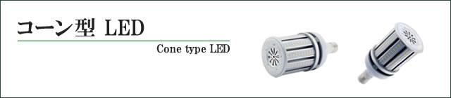 コーン型 LED