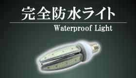 完全防水ライト
