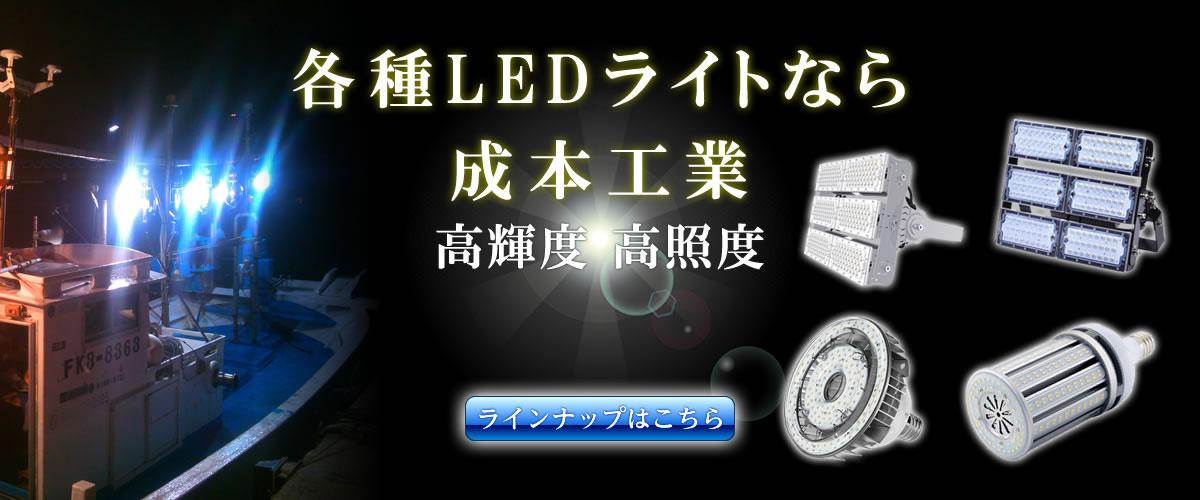 各種LEDのことなら成本工業